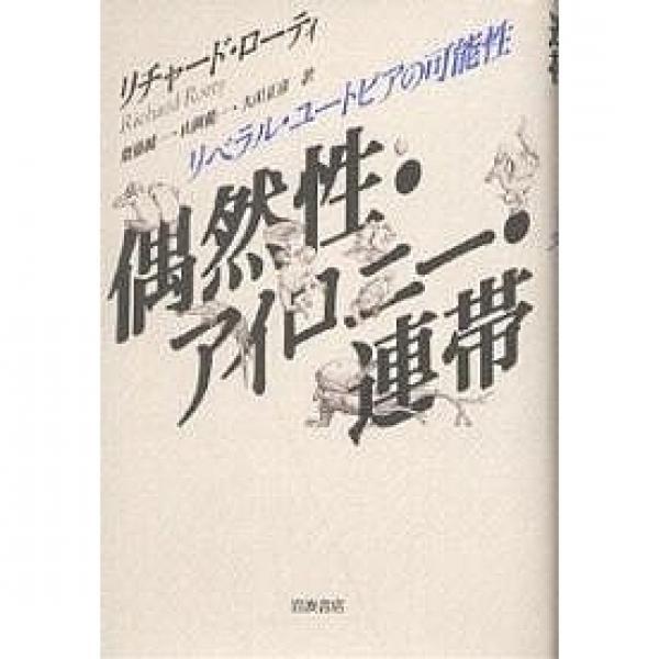 偶然性・アイロニー・連帯 リベラル・ユートピアの可能性/リチャード・ローティ/齋藤純一