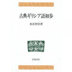 古典ギリシア語初歩/水谷智洋