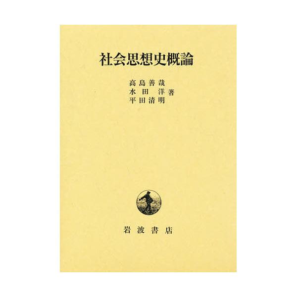LOHACO - 社会思想史概論/高島善...