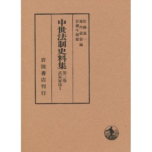 中世法制史料集 第3巻/佐藤進一