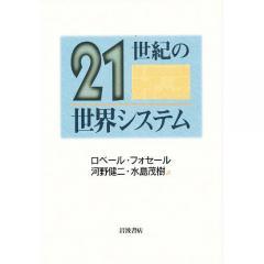 21世紀の世界システム/ロベール・フォセール/河野健二/水島茂樹