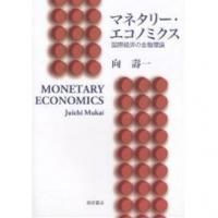 マネタリー・エコノミクス 国際経済の金融理論/向壽一