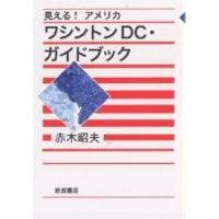 ワシントンDC・ガイドブック 見える!アメリカ/赤木昭夫/旅行