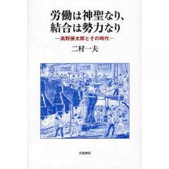 労働は神聖なり、結合は勢力なり 高野房太郎とその時代/二村一夫