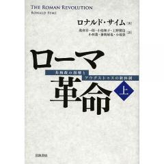 ローマ革命 共和政の崩壊とアウグストゥスの新体制 上/ロナルド・サイム/逸身喜一郎/小池和子