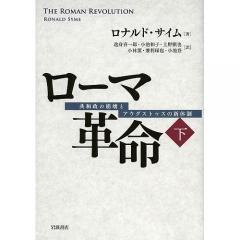 ローマ革命 共和政の崩壊とアウグストゥスの新体制 下/ロナルド・サイム/逸身喜一郎/小池和子