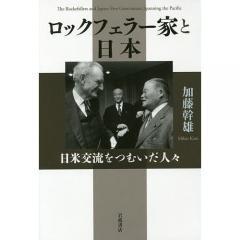 ロックフェラー家と日本 日米交流をつむいだ人々/加藤幹雄