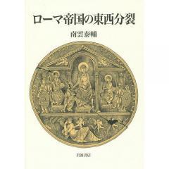 ローマ帝国の東西分裂/南雲泰輔