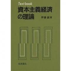 資本主義経済の理論 Text book/伊藤誠
