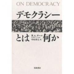 デモクラシーとは何か/R.A.ダール/中村孝文