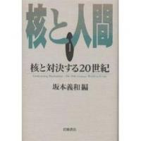 核と人間 1/坂本義和