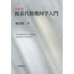 複素代数幾何学入門 新装版/堀川穎二