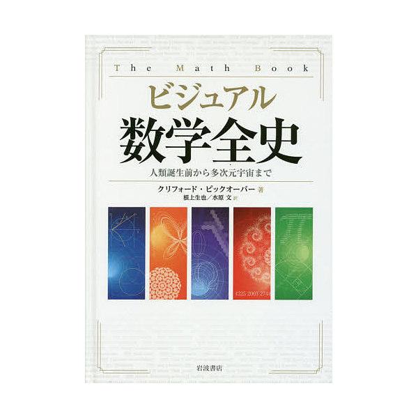 LOHACO - ビジュアル数学全史 人...