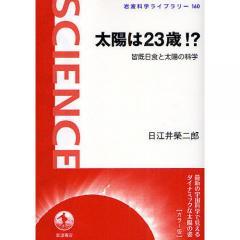 太陽は23歳!? 皆既日食と太陽の科学/日江井榮二郎