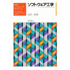 ソフトウェア工学/有澤誠