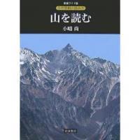 山を読む 新装ワイド版/小疇尚