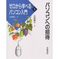 ゼロから学べるパソコン入門 1/石田晴久