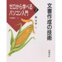 ゼロから学べるパソコン入門 2/石田晴久/脇英世