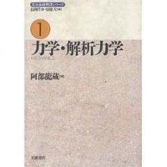 力学・解析力学/阿部龍蔵
