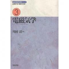 電磁気学/川村清