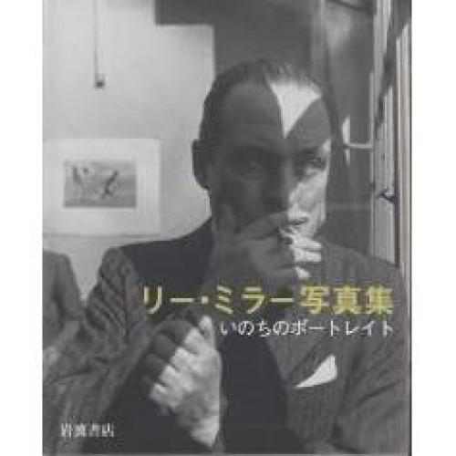 リー・ミラー写真集 いのちのポートレイト/リー・ミラー/リチャード・カルヴォコレッシ/高田ゆみ子