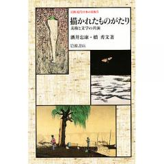 岩波近代日本の美術 5/酒井忠康/橋秀文