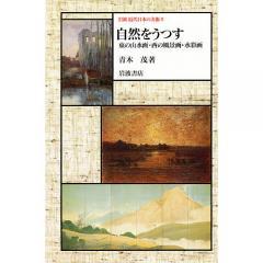 岩波近代日本の美術 8/青木茂