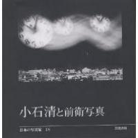 日本の写真家 15/長野重一