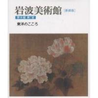 岩波美術館 歴史館第7室 新装版/柳宗玄