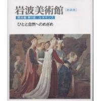 岩波美術館 歴史館第9室 新装版/柳宗玄