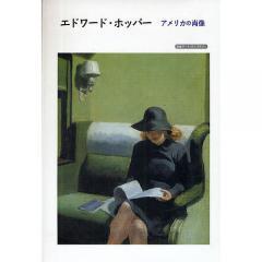 エドワード・ホッパー アメリカの肖像/光山清子
