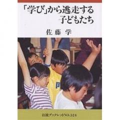 「学び」から逃走する子どもたち/佐藤学