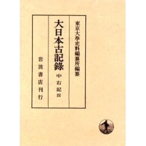 大日本古記録 中右記 4/東京大学史料編纂所