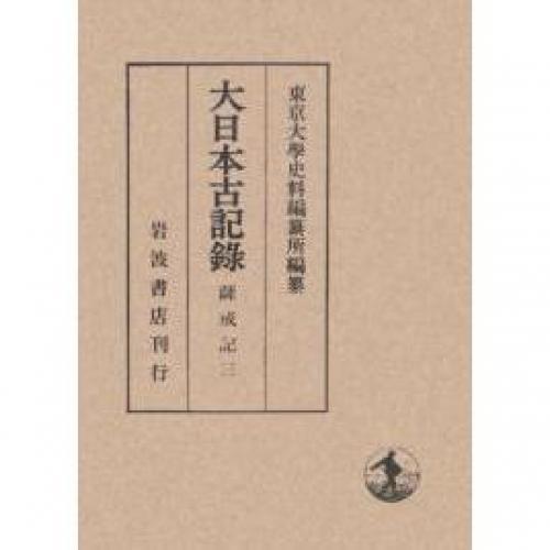 大日本古記録 薩戒記 3/東京大学史料編纂所