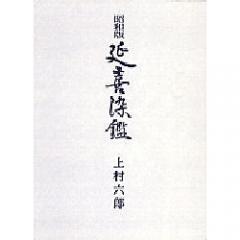 昭和版 延喜染鑑/上村六郎