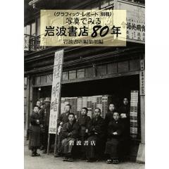写真でみる岩波書店80年/岩波書店辞典編集部