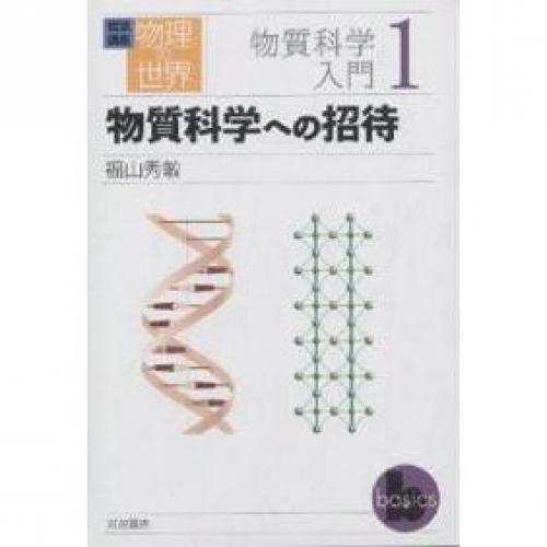 岩波講座物理の世界 物質科学入門1/福山秀敏