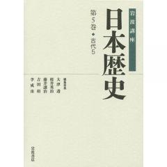 岩波講座日本歴史 第5巻/大津透