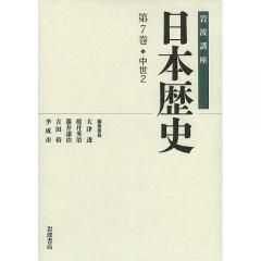 岩波講座日本歴史 第7巻/大津透