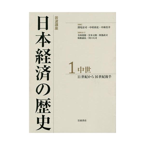 岩波講座日本経済の歴史 1/深尾京司/中村尚史/中林真幸