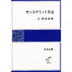 サンスクリット文法/辻直四郎