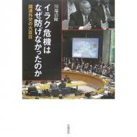 イラク危機はなぜ防げなかったのか 国連外交の六百日/川端清隆