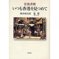 いつも香港を見つめて 往復書簡/四方田犬彦/也斯/池上貞子