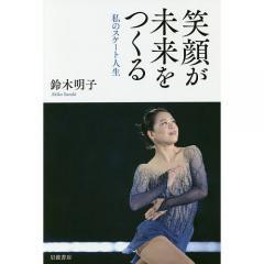 笑顔が未来をつくる 私のスケート人生/鈴木明子