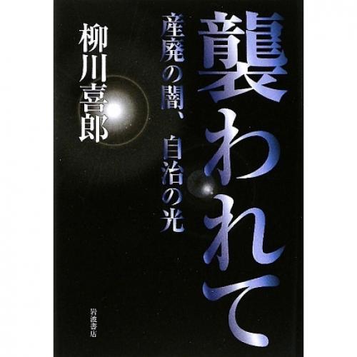 襲われて 産廃の闇、自治の光/柳川喜郎