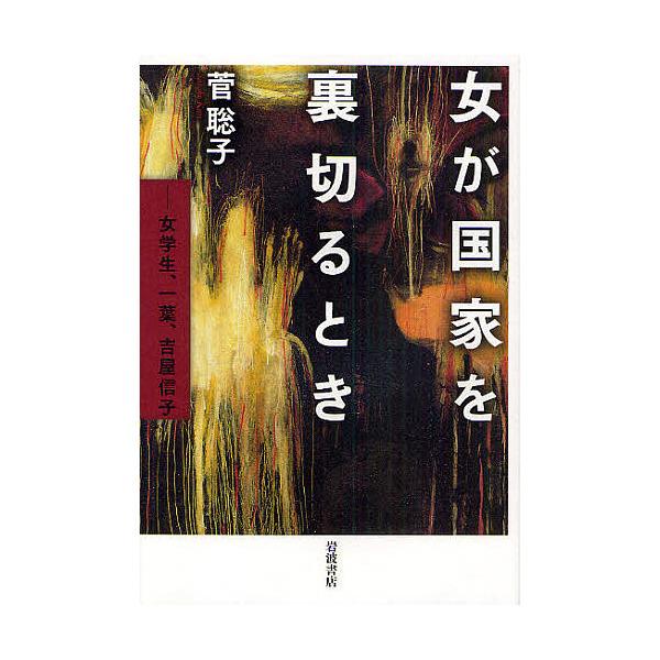 女が国家を裏切るとき 女学生、一葉、吉屋信子/菅聡子