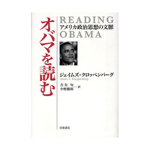 オバマを読む アメリカ政治思想の文脈/ジェイムズ・クロッペンバーグ/古矢旬