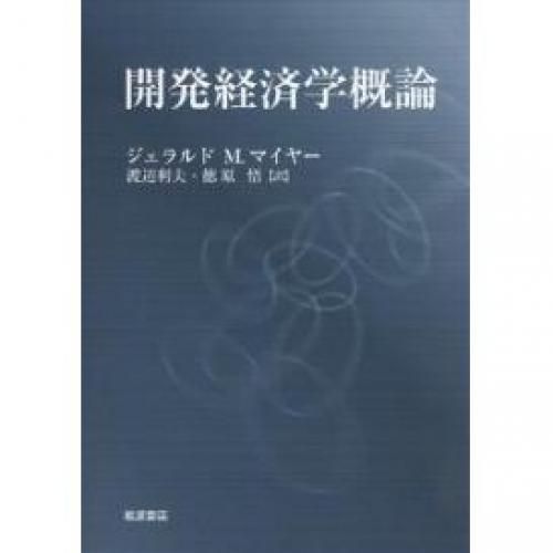 LOHACO - 開発経済学概論/ジェラ...