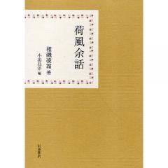 荷風余話/相磯凌霜/小出昌洋