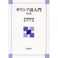 ギリシア語入門 新装版/田中美知太郎/松平千秋